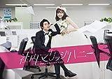 「社内マリッジハニー」DVD-BOX[DVD]