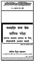 MPPSC PRE GENERAL STUDIES Hindi Medium Study Material