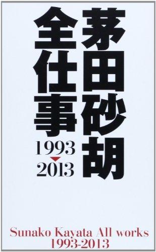 茅田砂胡 全仕事1993-2013 (C・NOVELSファンタジア)