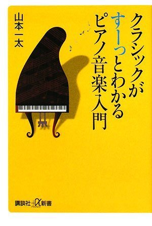 クラシックがすーっとわかるピアノ音楽入門 (講談社+α新書)