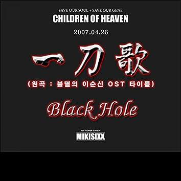 Children Of Heaven - 일도가