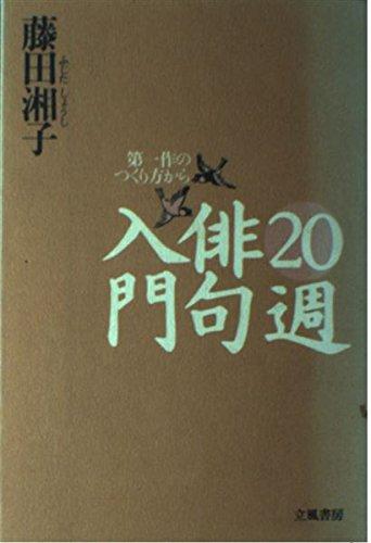 20週俳句入門―第一作のつくり方から
