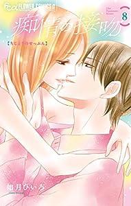 痴情の接吻(8) (フラワーコミックスα)