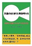 天皇のはじまりと卑弥呼たち 教科書や通説とはちがう日本古代史
