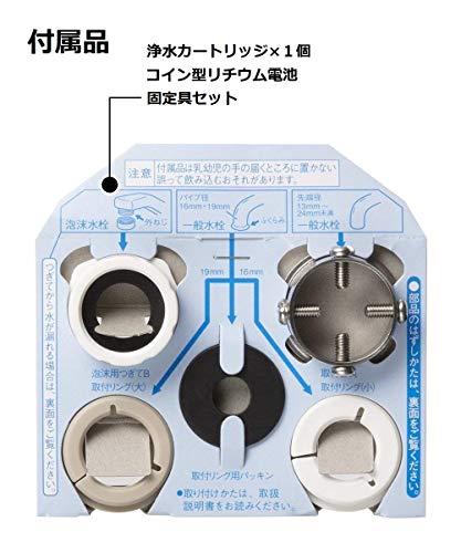 パナソニック浄水器蛇口直結型ホワイトTK-CJ12-W