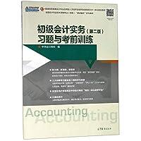 初级会计实务(第二版)习题与考前训练
