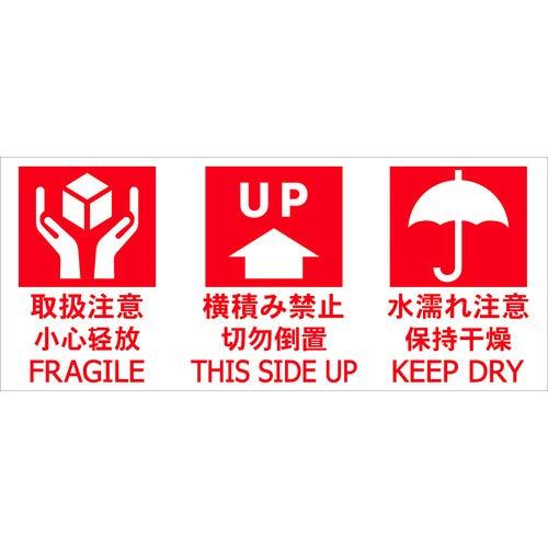 TRUSCO(トラスコ) 荷札 「取扱注意」「天地無用」「ぬれもの注意」1シート 20枚入 TNFJEC-04