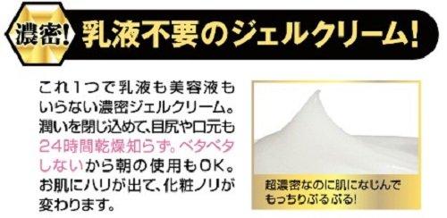 ホワイトラベル金のプラセンタもっちり白肌濃クリーム60g