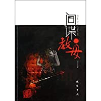 Spy godmother(Chinese Edition)