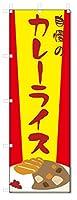 のぼり旗 カレーライス (W600×H1800)洋食