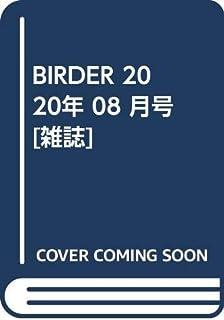 BIRDER 2020年 08 月号 [雑誌]
