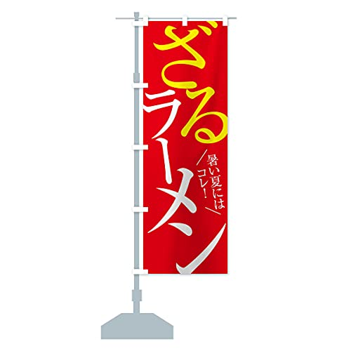 ざるラーメン のぼり旗 サイズ選べます(スリム45x180cm 左チチ)