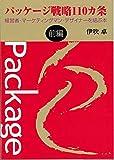 パッケージ戦略110カ条〈前編〉―経営者・マーケティングマン・デザイナーを結ぶ本
