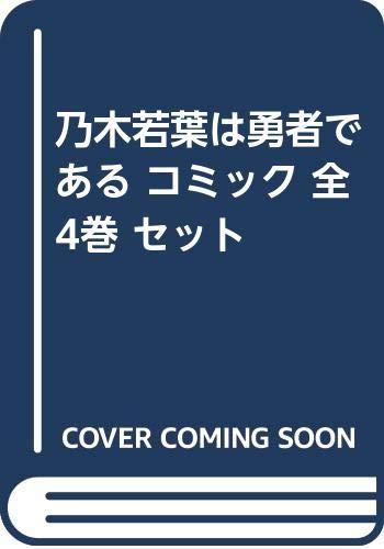乃木若葉は勇者である コミック 全4巻 セット