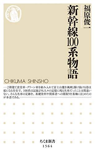 新幹線100系物語 (ちくま新書)