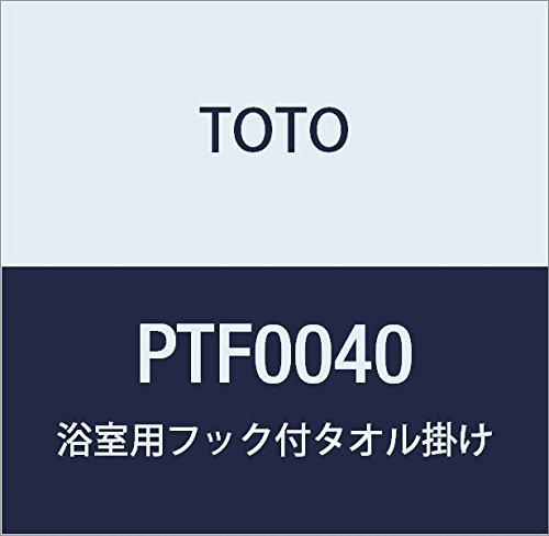 TOTO 浴室用フック付タオル掛け PTF0040