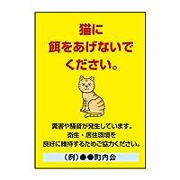 〔屋外用 看板〕 猫に餌をあげないでください イラスト 縦型 ゴシック 穴無し 名入れ無料 (900×600mmサイズ)