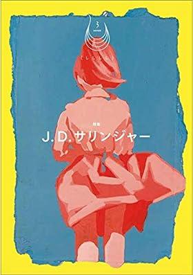 本屋発の文芸誌「しししし3 特集:J.D.サリンジャー」