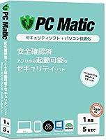 PC Matic [1年/5台] 安全確認済みアプリのみ起動可能なセキュリティソフト (最新版) Windows 10~XP/macOS/Android