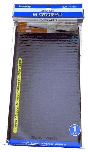 クラレファスニング 粘着付 広幅マジックテープ Aフック・Bループ面セット  縦200mm 横100mm 黒