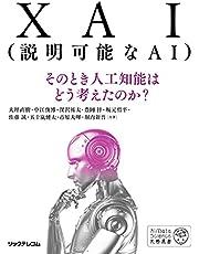 XAI(説明可能なAI)--そのとき人工知能はどう考えたのか? (AI/Data Science実務選書)