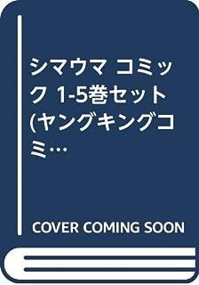 シマウマ コミック 1-5巻セット (ヤングキングコミックス)