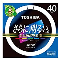 東芝 40形丸形蛍光灯・昼光色メロウZ FCL40EX-D/38-ZN