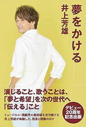 【Amazon.co.jp 限定】【パターンA】 夢をかける <特製クリアしおり2枚組(スピン付き)>