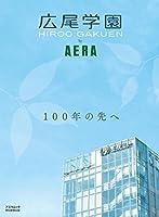 広尾学園 by AERA (AERAムック)
