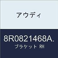 アウディ ブラケット RH 8R0821468A.