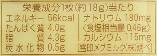 [冷蔵]雪印メグミルクこんがり焼けるとろけるスライス7枚入
