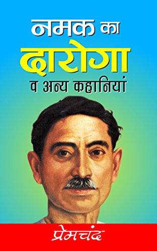 Namak Ka Daroga (Hindi Edition) नमक का दारोगा