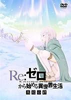 Re:ゼロから始める異世界生活 氷結の絆 通常版 [DVD]