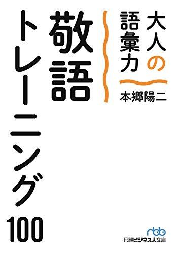 大人の語彙力 敬語トレーニング100 (日本経済新聞出版)