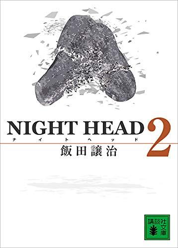 NIGHT HEAD 2 (講談社文庫)