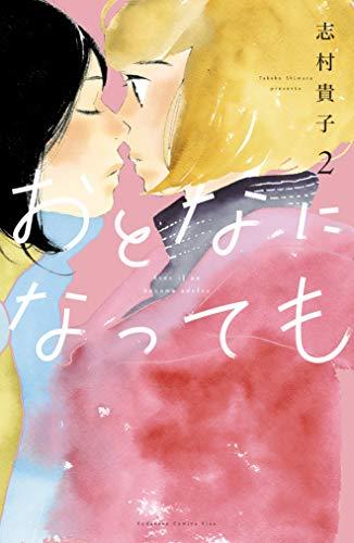 おとなになっても(2) (Kissコミックス)