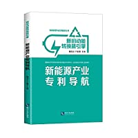 Old and new kinetic energy is converted New engine: the new energy industry patent navigation(Chinese Edition)