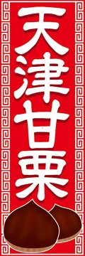 のぼり旗スタジオ のぼり旗 天津甘栗001 大サイズ H2700mm×W900mm