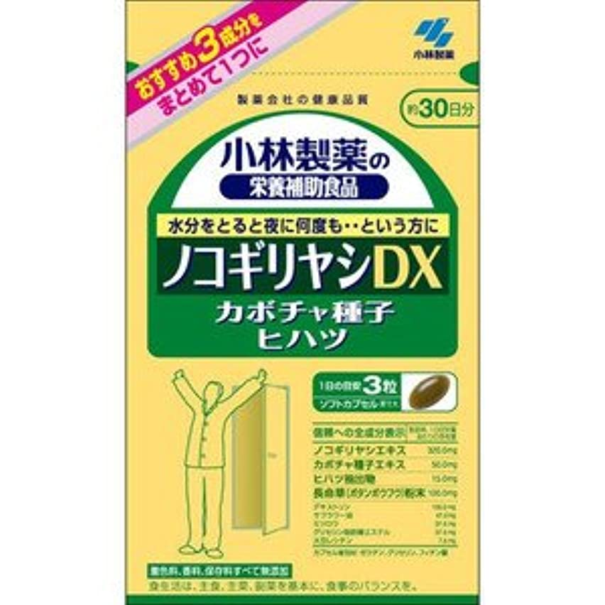 抵抗力がある討論幾何学【小林製薬】ノコギリヤシDX 90粒(お買い得3個セット)