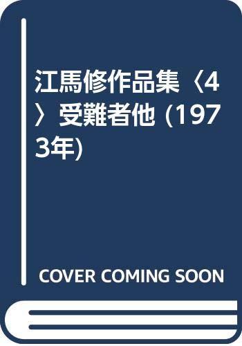 江馬修作品集〈4〉受難者他 (1973年)の詳細を見る