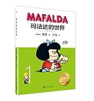 玛法达的世界(1)(精)