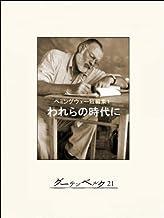 表紙: われらの時代に ヘミングウェー短編集1 | アーネスト・ヘミングウェー