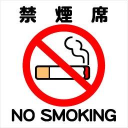 Amazon 1枚から販売 禁煙席 赤禁止マーク 14cm 14cm 禁煙 分煙ステッカー ラベル シール 標識 サイン 文房具 オフィス用品