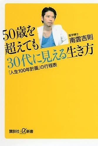 50歳を超えても30代に見える生き方 「人生100年計画」の行程表 (講談社+α新書)