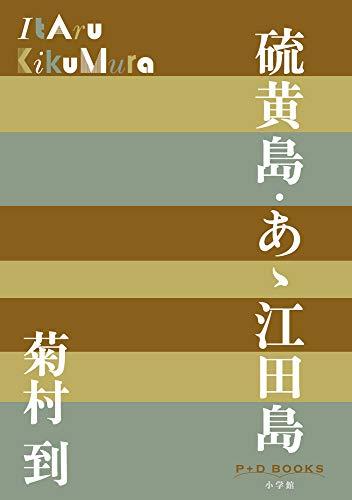 硫黄島・あゝ江田島 (P+D BOOKS)