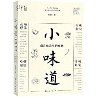 The Flavor (Homesickness Hidden in the Taste Bud) (Chinese Edition)