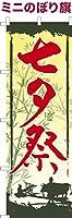 卓上ミニのぼり旗 「七夕祭」お祭り 縁日 短納期 既製品 13cm×39cm ミニのぼり
