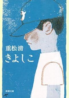[重松 清]のきよしこ(新潮文庫)