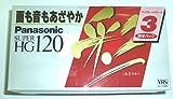 パナソニックビデオテープ120HG 3P 「彩(あざやか)」SUPER HG VHS ビデオテープ 3限定パック