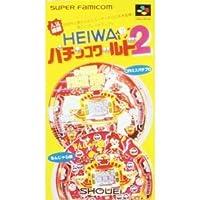 HEIWA パチンコワールド2